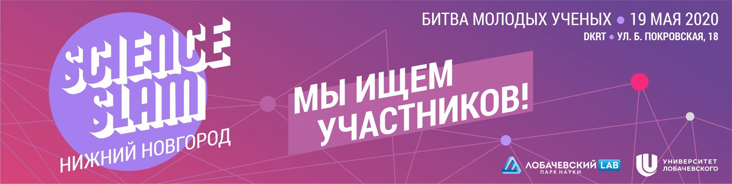 Science Slam Нижний Новгород