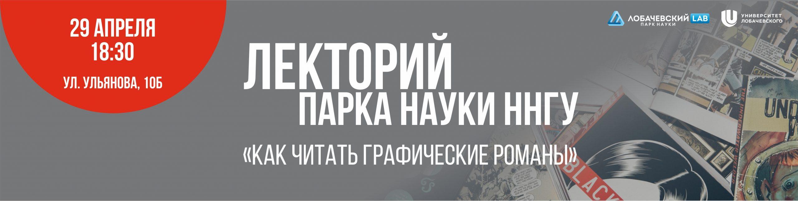 Лекция Александра Колесникова «Как читать графические романы»