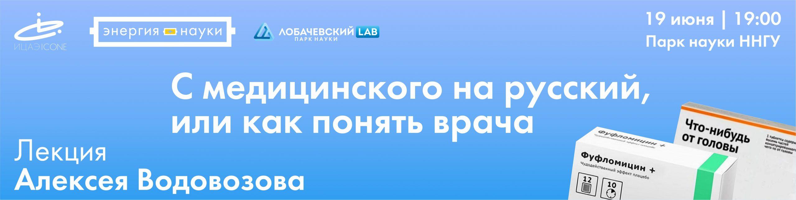Лекция Алексея Водовозова «С медицинского на русский»