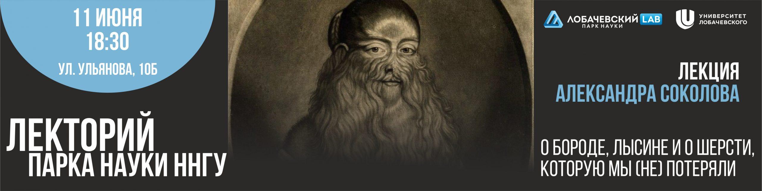 Лекция Александра Соколова «О бороде, лысине и о шерсти, которую мы (не) потеряли»