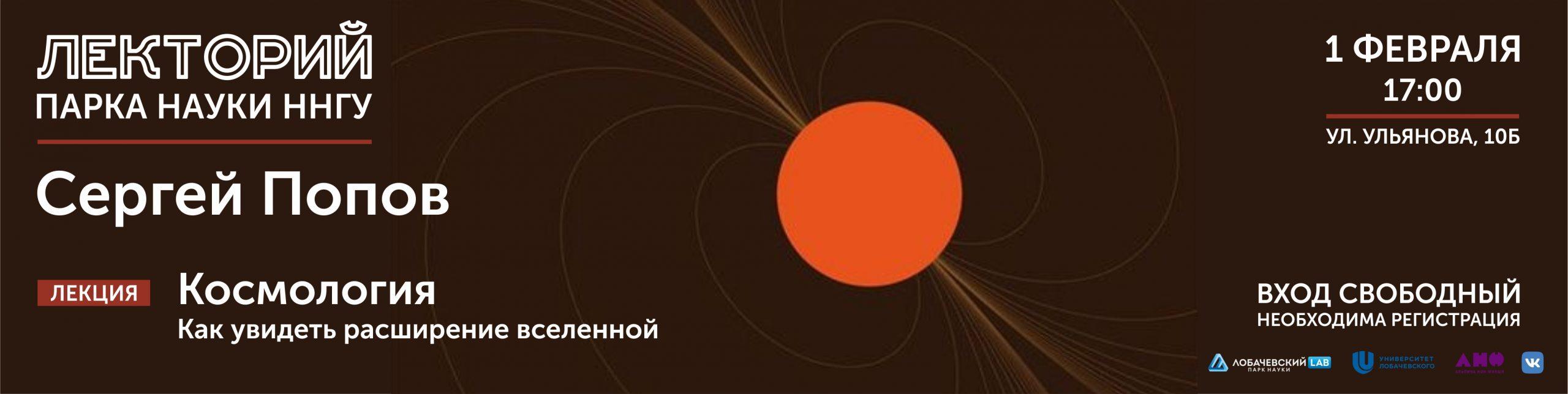 Лекция Сергея Попова «Расширение вселенной»