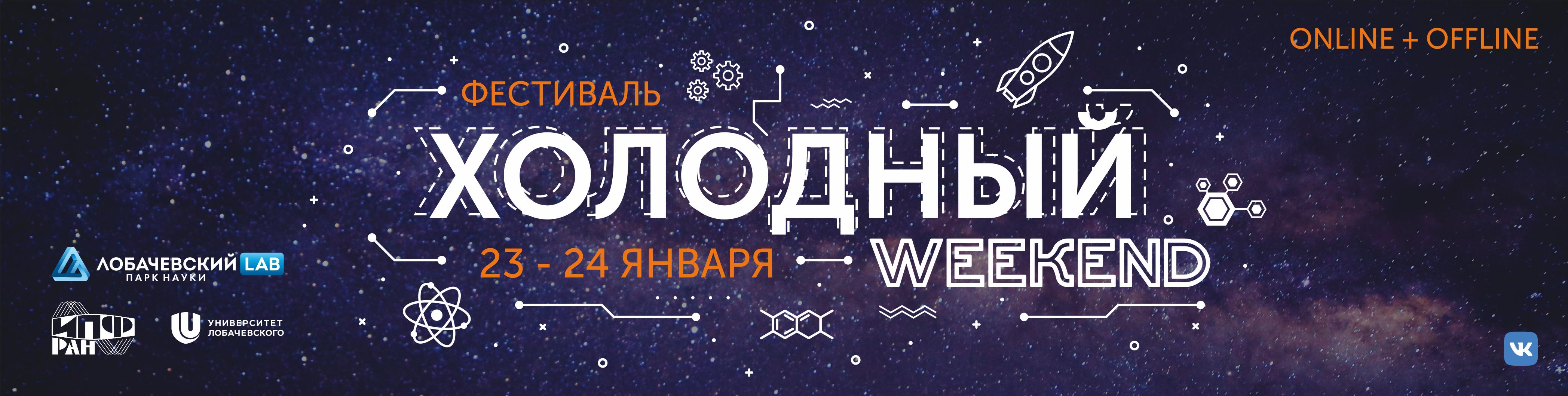 Холодный Weekend. Научно-популярный фестиваль