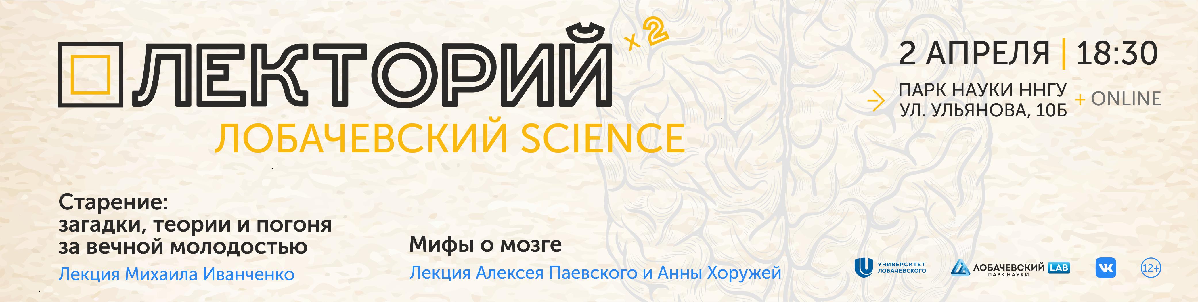 Двойной лекторий Лобачевский Science