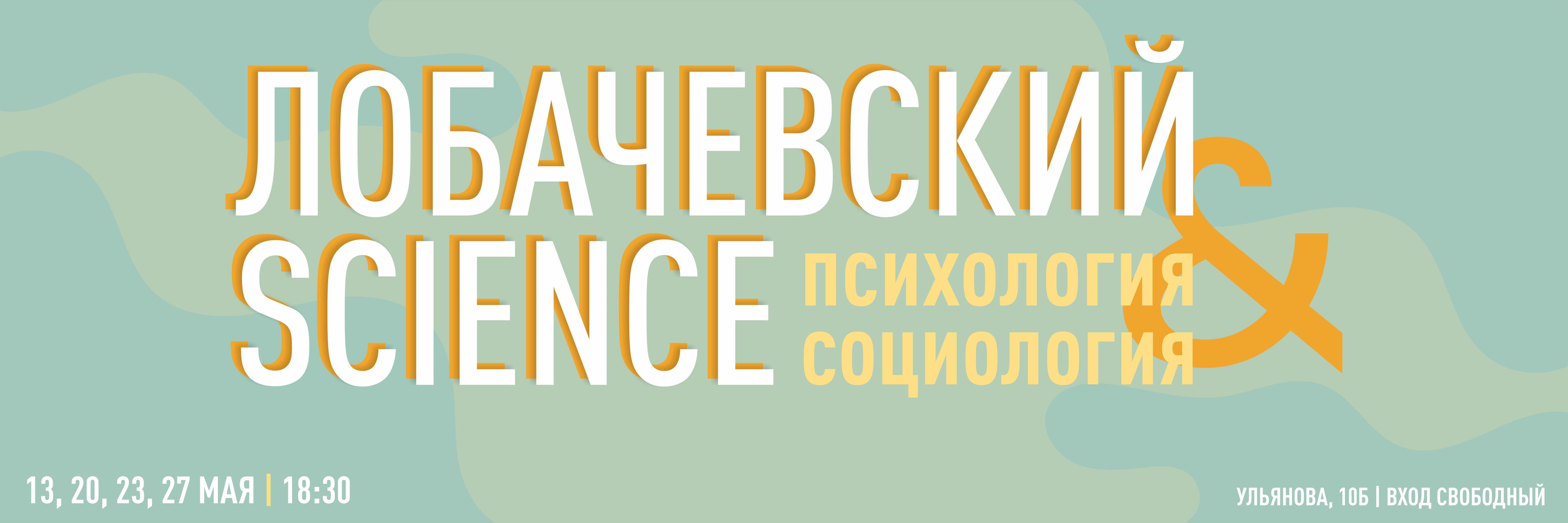 Лобачевский Science: психология & социология