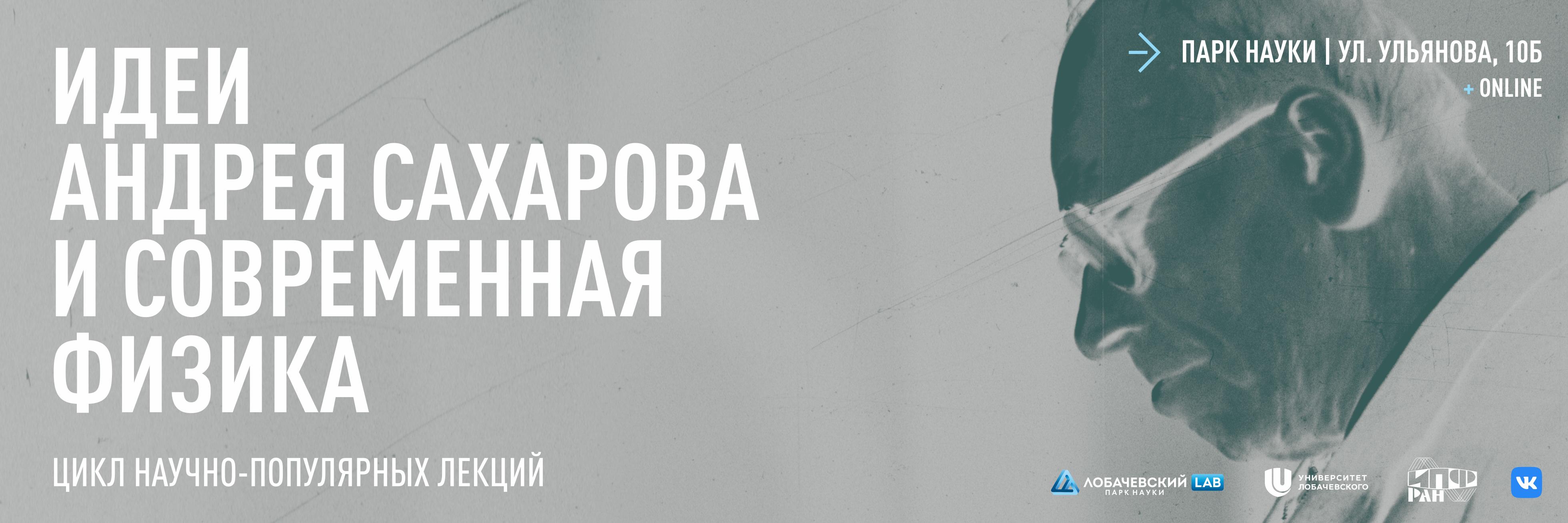 Идеи Андрея Сахарова и современная физика