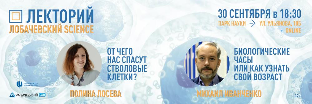 Двойной лекторий. Полина Лосева и Михаил Иванченко