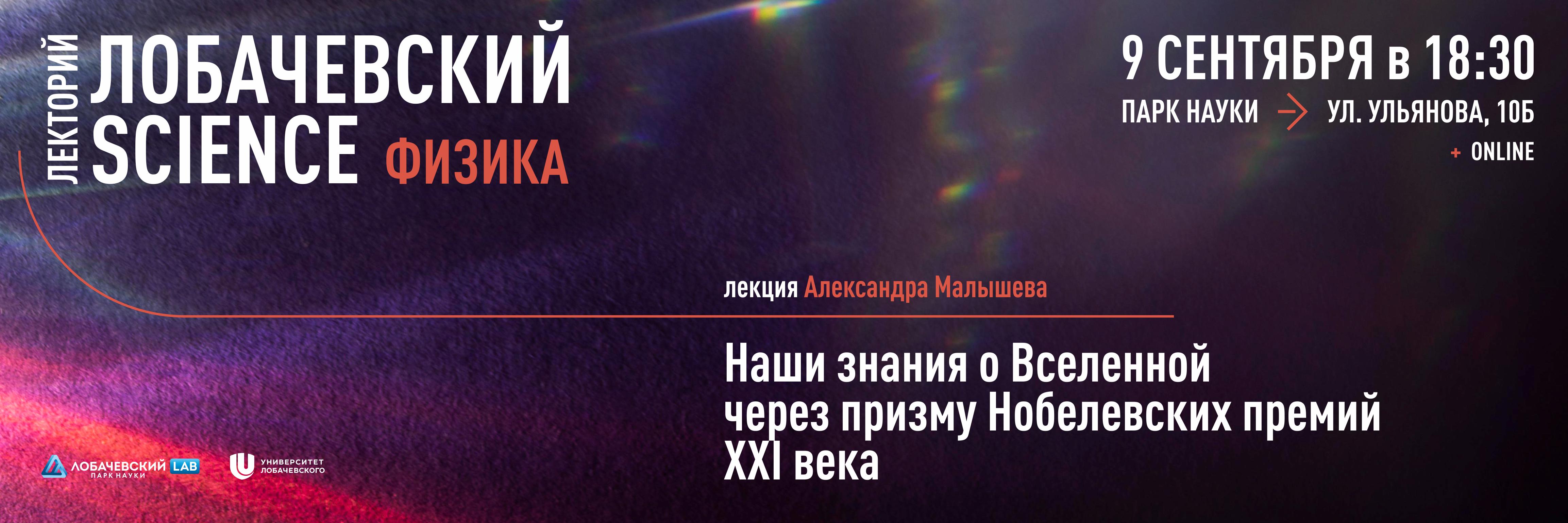 Лекция Александра Малышева «Наши знания о Вселенной через призму Нобелевских премий XXI века»