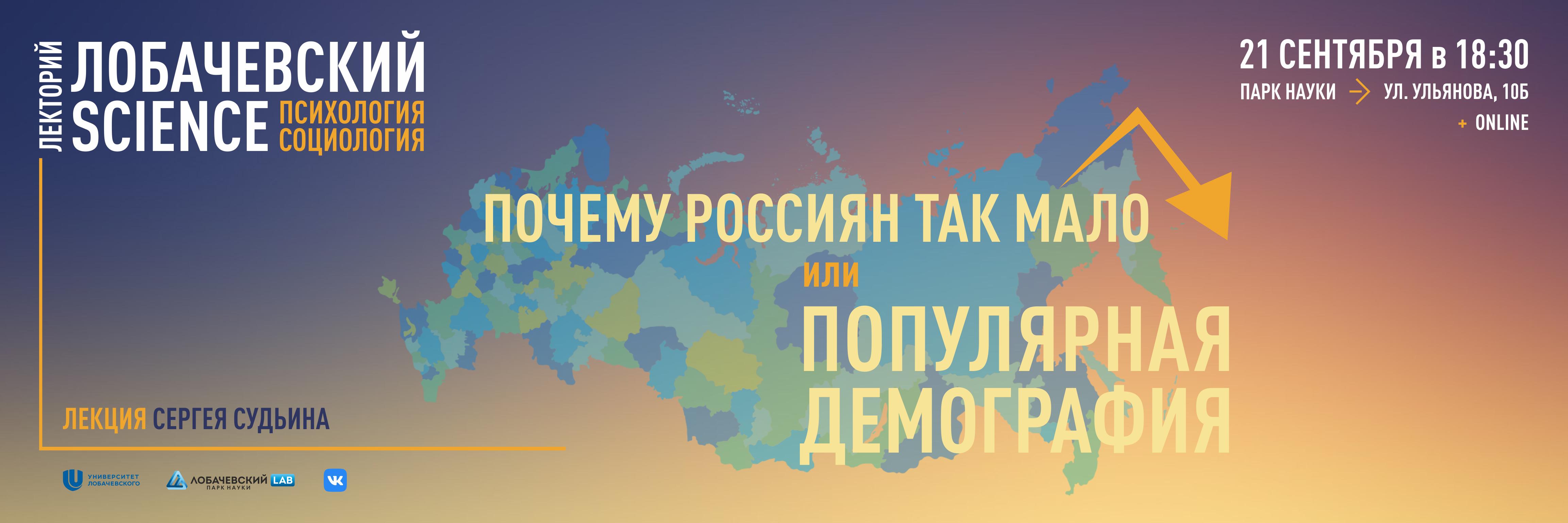 Лекция Сергея Судьина «Почему россиян так мало или Популярная демография»