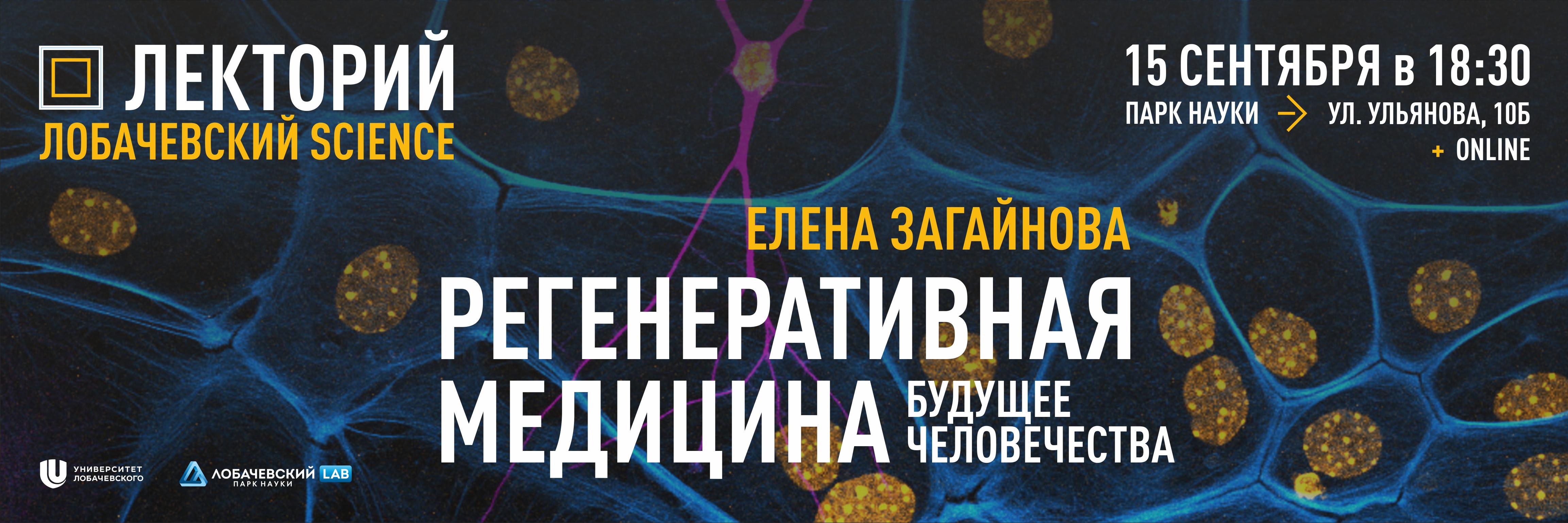 Лекция Елены Загайновой «Регенеративная медицина – будущее человечества»