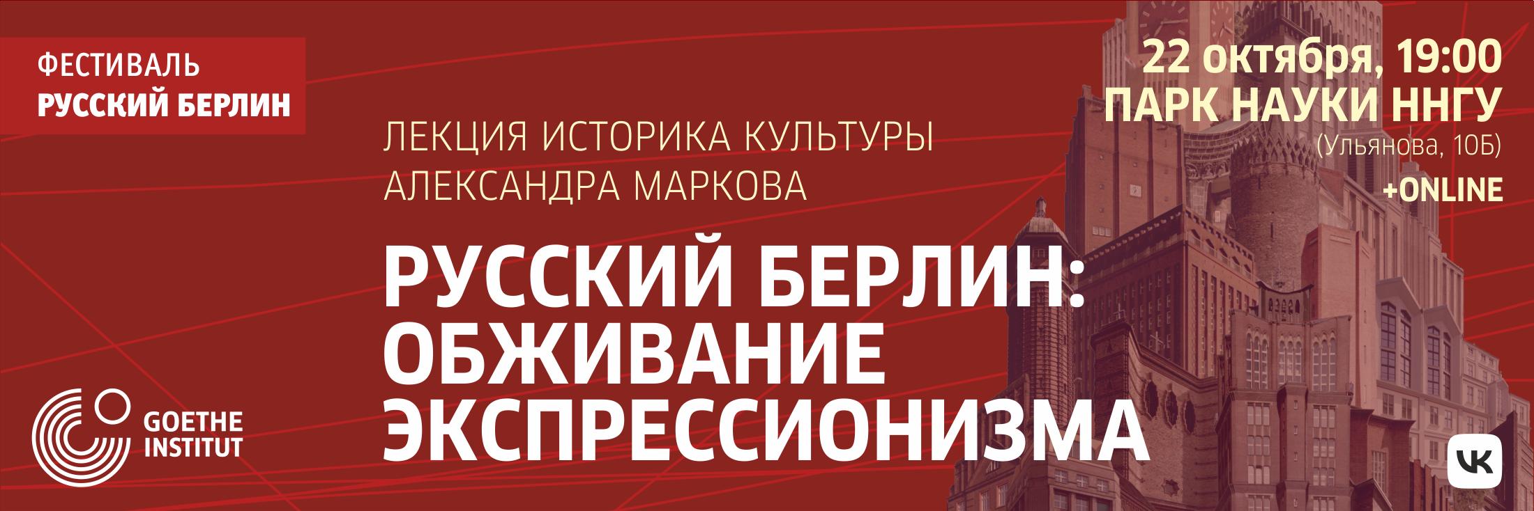 Лекция Александра Маркова «Русский Берлин: обживание экспрессионизма»