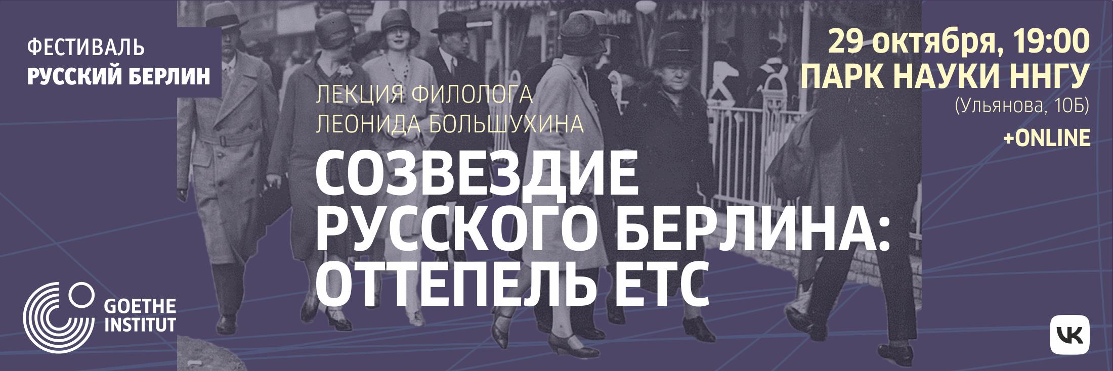 Лекция Леонида Большухина «Созвездие Русского Берлина: оттепель etc»